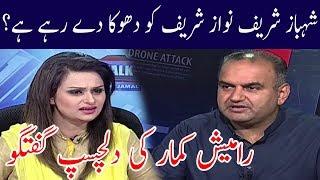 Ramesh Kumar Expose Shahbaz Sharif Hidden Agenda | Neo News