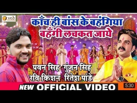 #gunjan-singh-new-stage-show-2019-#pawan-singh-#ravi-kishan-#gunjan-singh-#ritesh-pandey