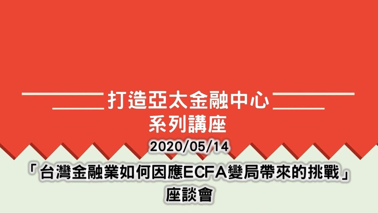 「臺灣金融業如何因應ECFA變局帶來的挑戰」座談會 20200514 - YouTube