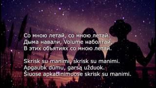 LIETUVIŠKAI I Got Love Ft Рем Дигга MiyaGi Эндшпиль LYRICS
