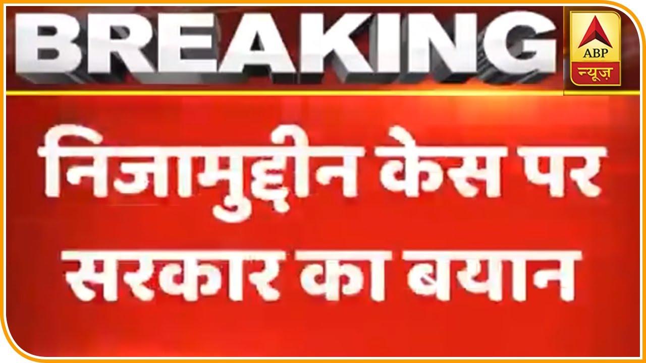 Nizamuddin केस पर सरकार का बयान- जमात के मौलाना पर केस दर्ज होगा