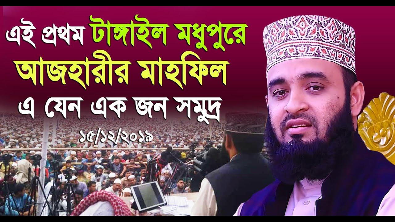 এই প্রথম মধুপুরে আজহারীর প্রোগ্রামে লক্ষ জনতার ঢল এ যেন এক জনসমুদ্র!! Mizanur rahman azhari new waz