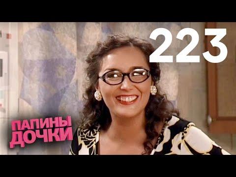 Папины дочки   Сезон 11   Серия 223