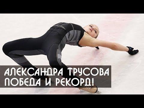Александра Трусова ВЫИГРАЛА Мемориал Непелы 2019 | Новый мировой рекорд!