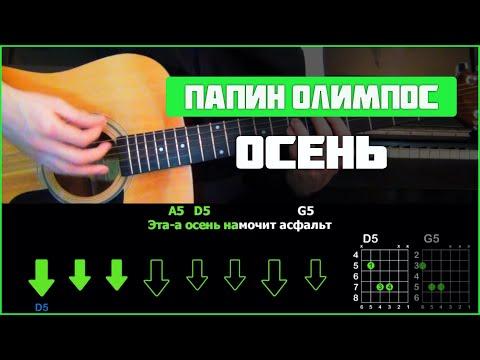 Папин Олимпос - Осень | Разбор песни на гитаре | Аккорды, табы и бой