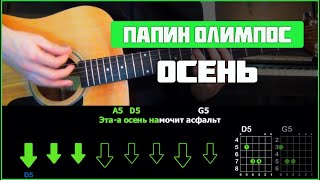 Папин Олимпос - Осень   Разбор песни на гитаре   Аккорды, табы и бой