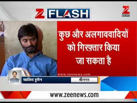 Separatist leader Yasin Malik arrested in Srinagar | अलगाववादी नेता यासीन मलिक श्रीनगर में गिरफ्तार