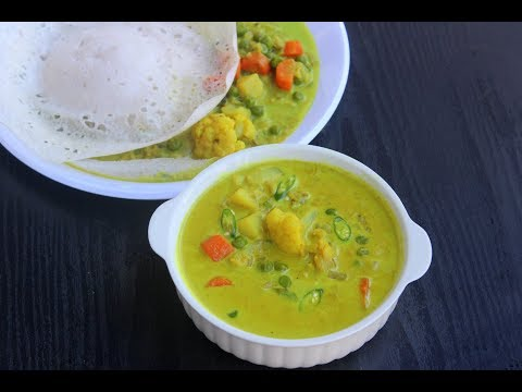 Alleppey Vegetable Curry||Easy Vegetable Curry for Appam,Chapathi,Idiyappam||Anu's Kitchen
