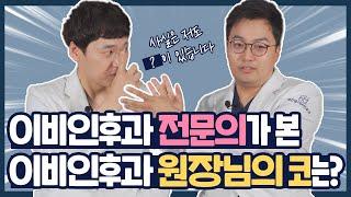 코성형 하는 의사들의 …