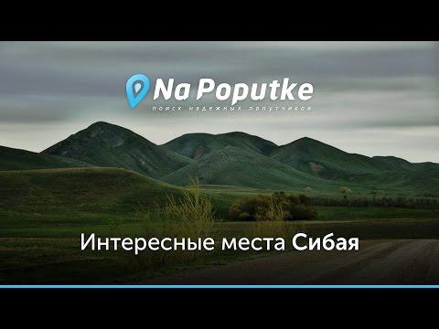 Достопримечательности Сибая. Попутчики из Челябинска в Сибай.