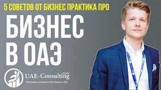 Бизнес в ОАЭ : 5 советов(Бизнес в ОАЭ. Интересует бесплатная консультация по бизнесу в Дубае ОАЭ? ▻ ЗАХОДИТЕ НА САЙТ! ▻ http://www.uae-consultin..., 2016-11-25T21:53:48.000Z)