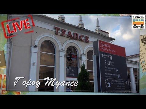 LIVE. Город Туапсе | LIVE. Tuapse