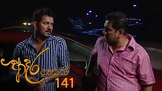 Adara Deasak | Episode 141 | ITN Thumbnail