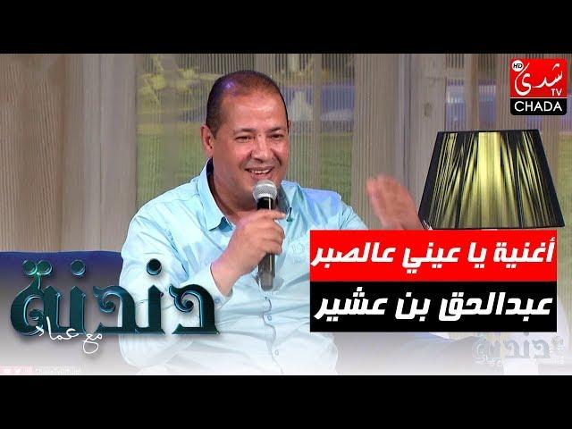 أغنية يا عيني عالصبر من أداء الفنان عبدالحق بن عشير في برنامج دندنة مع عماد النتيفي