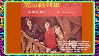 「恋の終列車 Last Train to Clarksville」ザ・モンキーズ The Monkees.