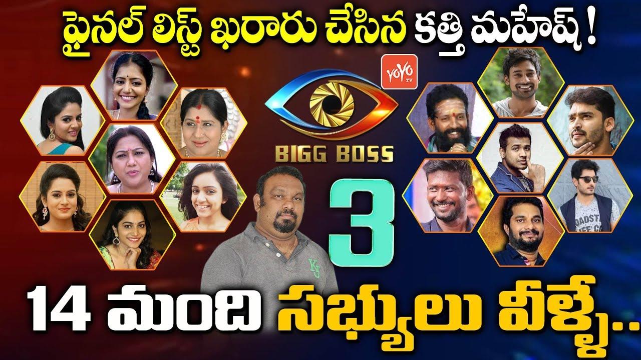 Bigg Boss 3 Telugu 14 Contestants Final List Confirmed by Kathi Mahesh |  #NagarjunaBiggBoss | YOYOTV