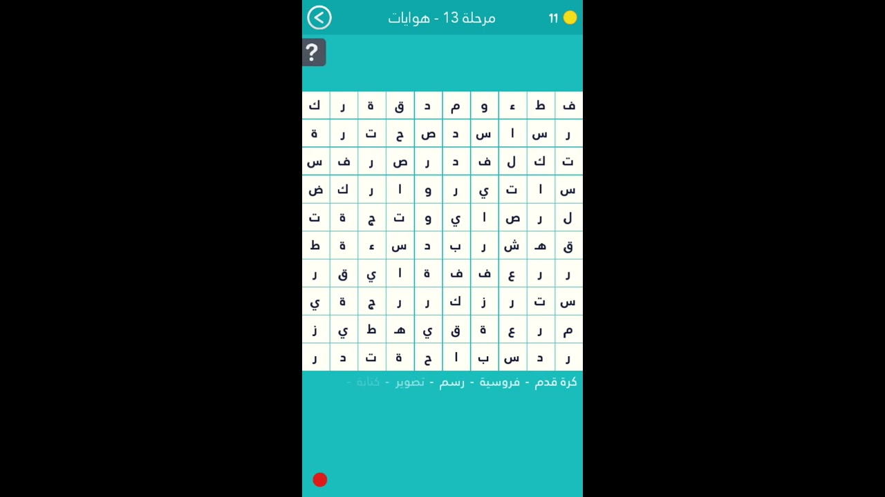 daa4293f8 حل المرحلة 13 هوايات كلمة السر: هي هواية مكلفة تفضلها النساء من 6 حروف