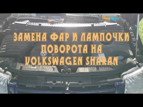 Замена фар и лампочки поворота на Volkswagen Sharan