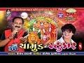Maa Chamunda No Tahukar | Non Stop Gujarati Garba 2017 | Part 1 | Hitesh Vakani | Chamunda Maa Garba