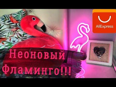 ALIEXPRESS/ ЗАКАЗ/ОБЗОР НЕОНОВОЙ ЛАМПЫ ФЛАМИНГО/РАСПАКОВКА