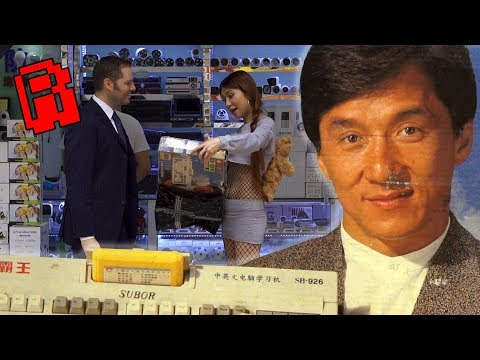 The Jackie Chan Computer | Chinese Edutainment
