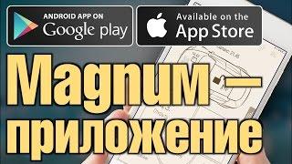 Автосигнализация Magnum – приложение для iOS и Android(Установив охранную сигнализацию Magnum вы получаете возможность управлять сигнализацией с помощью приложени..., 2015-02-27T12:59:37.000Z)