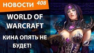 World of Warcraft: Кина опять не будет. Новости.