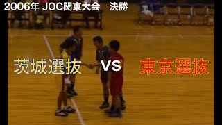 #handball #ハンドボール 2006年JOC関東大会決勝 東京選抜 対 茨城選抜(フル)