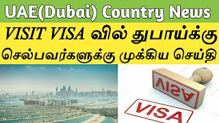 துபைக்கு Visit Visa யில் வருபவர்களுக்கு Health insurance கட்டாயம் Dubai News Tamil தமிழ்