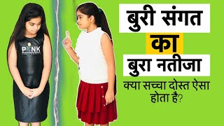 बुरी संगत का बुरा नतीजा? || SACCHA DOST || Lockdown Story Part-1 | Riddhi Thalassemia Major Girl!!!