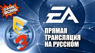 Прямая трансляция E3 2016 на русском языке! Electronic Arts (HD)