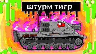 Штурм тигр! Проект монстр!!! Мультики про танки ....