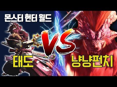 대도서관] 태도 VS 냥냥펀치 - 몬스터헌터 월드 23화 (Monster Hunter World)