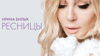Ирина Билык - Ресницы