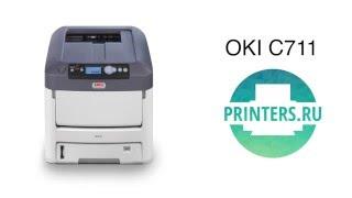 Видео-обзор цветного принтера формата А4 OKI C711 от магазина printers.ru