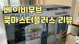 [쁘미맘] 베이비무브 이유식마스터기 개봉하기!
