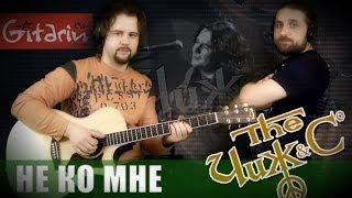 Не ко мне - ЧИЖ и Ко / Как играть на гитаре (2 партии)? Табы, аккорды - Гитарин