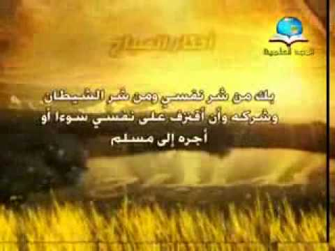 Dua for the Morning أذكار الصباح