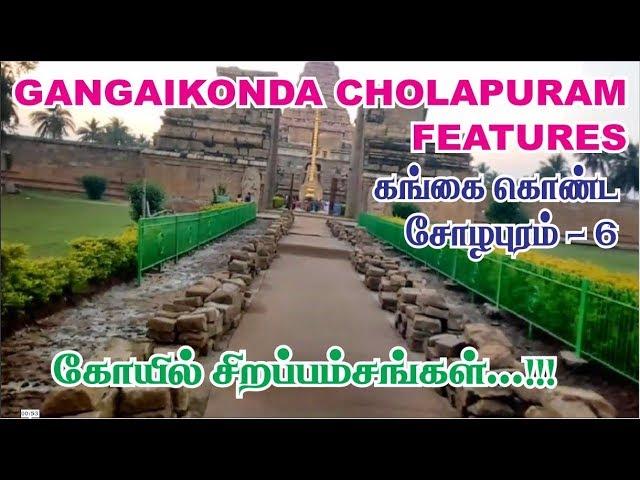 Gangaikonda Cholapuram Temple  Features | கங்கைகொண்ட சோழபுரம் கோயில் சிறப்புஅம்சங்கள்