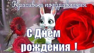 Красивые поздравления и пожелания с Днем рождения милая