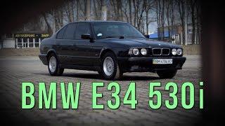 BMW 530 E34 491 тыс. км - стоит ли рискнуть?