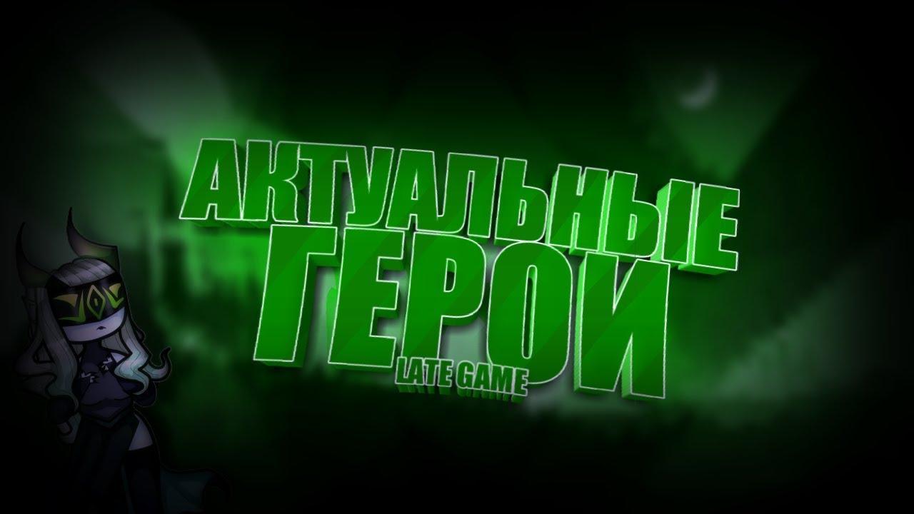 AFK ARENA - КАКИХ ГЕРОЕВ НУЖНО КАЧАТЬ 100%