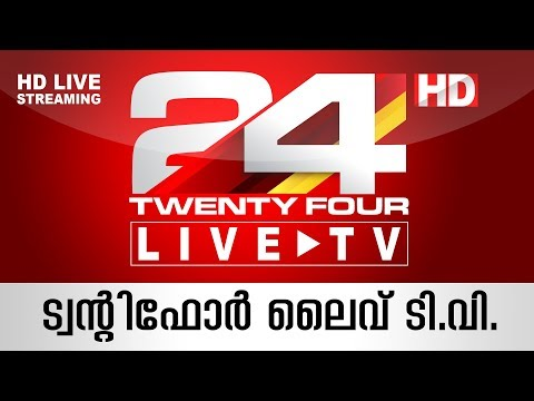 24 News  TV   latest Malayalam News  Twenty Four    Streaming