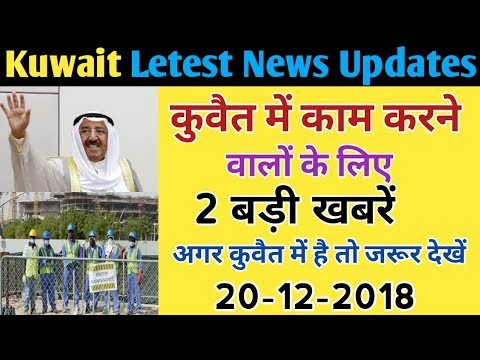 20-12-2018_Kuwait Letest News Updates For Kuwait Works In Hindi Urdu,,By Raaz Gulf News