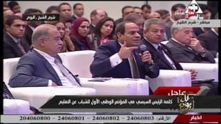 كل يوم: كلمة الرئيس السيسي في المؤتمر الوطني الأول للشباب عن التعليم