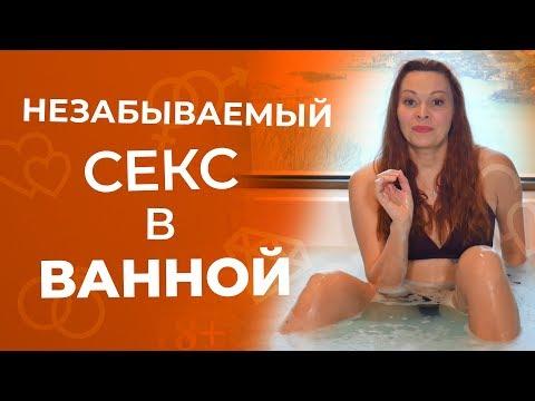 Как заниматься сексом в ванной. Факты, которые нужно знать о сексе в воде 18+