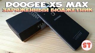 Doogee X5 MAX - заряженный бюджетник, распаковка