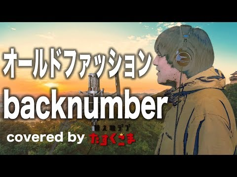 【デブが歌う】back number -「オールドファッション」うた:たすくこま(TBS系 金曜ドラマ「大恋愛~僕を忘れる君と」主題歌)