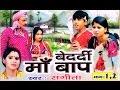 Download बेदर्दी || Bedardi Maa Bap || Sangita || kissa Kahani Story lok Katha MP3 song and Music Video