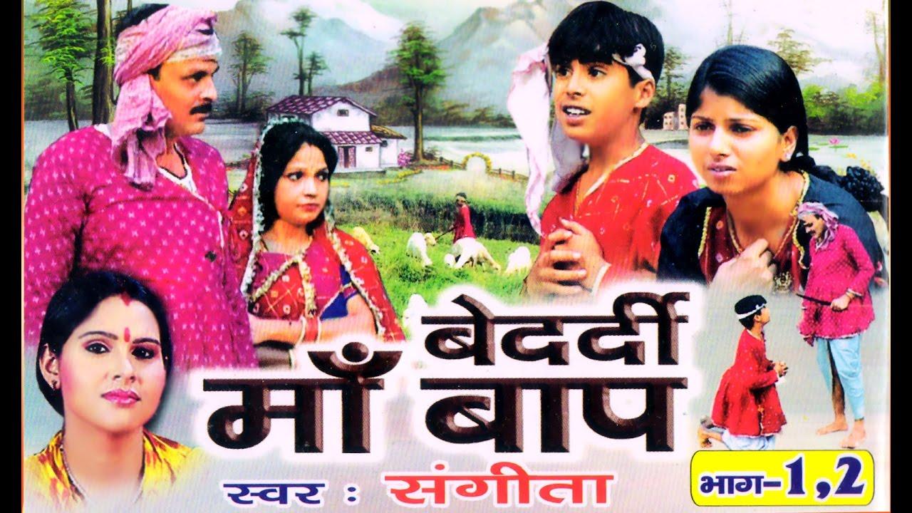 बेदर्दी || Bedardi Maa Bap || Sangita || kissa Kahani Story lok Katha